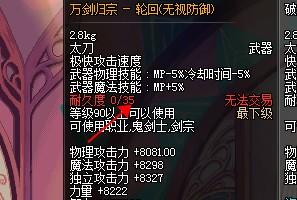 【DNF台服】武器或者防御耐久度修改