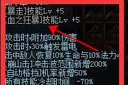 【DNF台服】武器添加技能等级效果