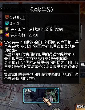 【DNF】副本限制进入次数